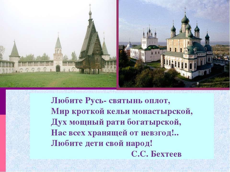 Любите Русь- святынь оплот, Мир кроткой кельи монастырской, Дух мощный рати б...
