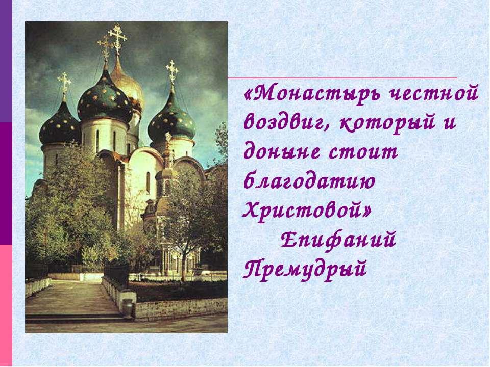 «Монастырь честной воздвиг, который и доныне стоит благодатию Христовой» Епиф...