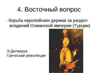 4. Восточный вопрос - борьба европейских держав за раздел владений Османской ...