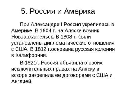5. Россия и Америка При Александре I Россия укрепилась в Америке. В 1804 г. н...