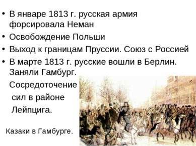 В январе 1813 г. русская армия форсировала Неман Освобождение Польши Выход к ...