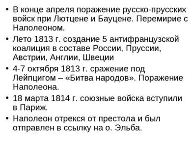 В конце апреля поражение русско-прусских войск при Лютцене и Бауцене. Перемир...