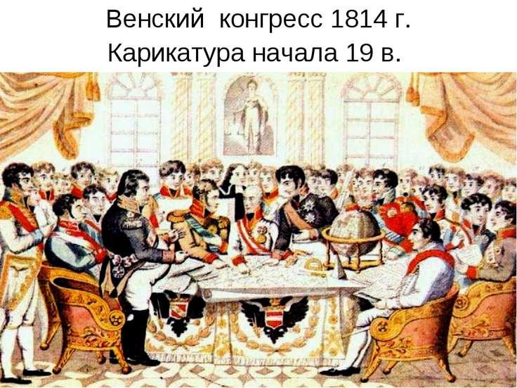 Венский конгресс 1814 г. Карикатура начала 19 в.