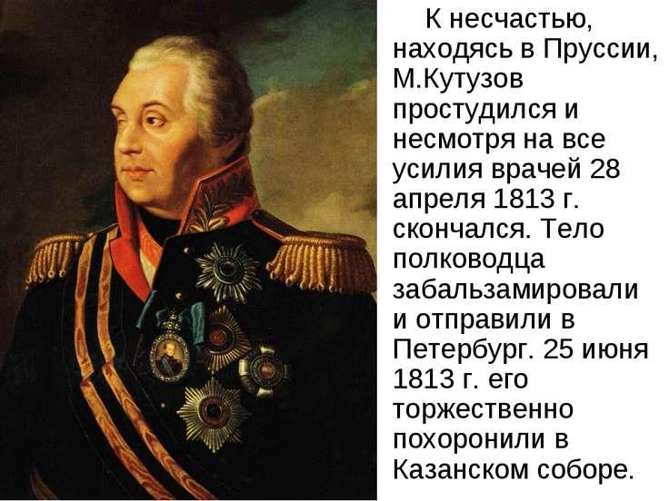 К несчастью, находясь в Пруссии, М.Кутузов простудился и несмотря на все усил...
