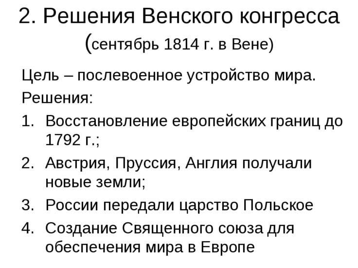 2. Решения Венского конгресса (сентябрь 1814 г. в Вене) Цель – послевоенное у...
