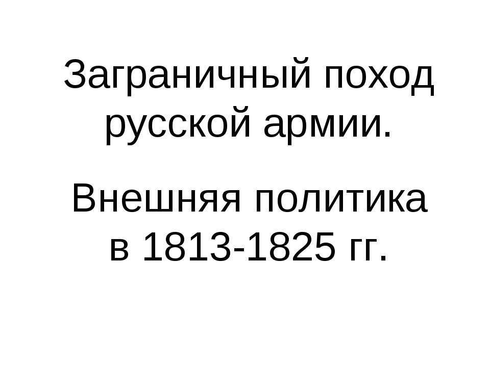Заграничный поход русской армии. Внешняя политика в 1813-1825 гг.