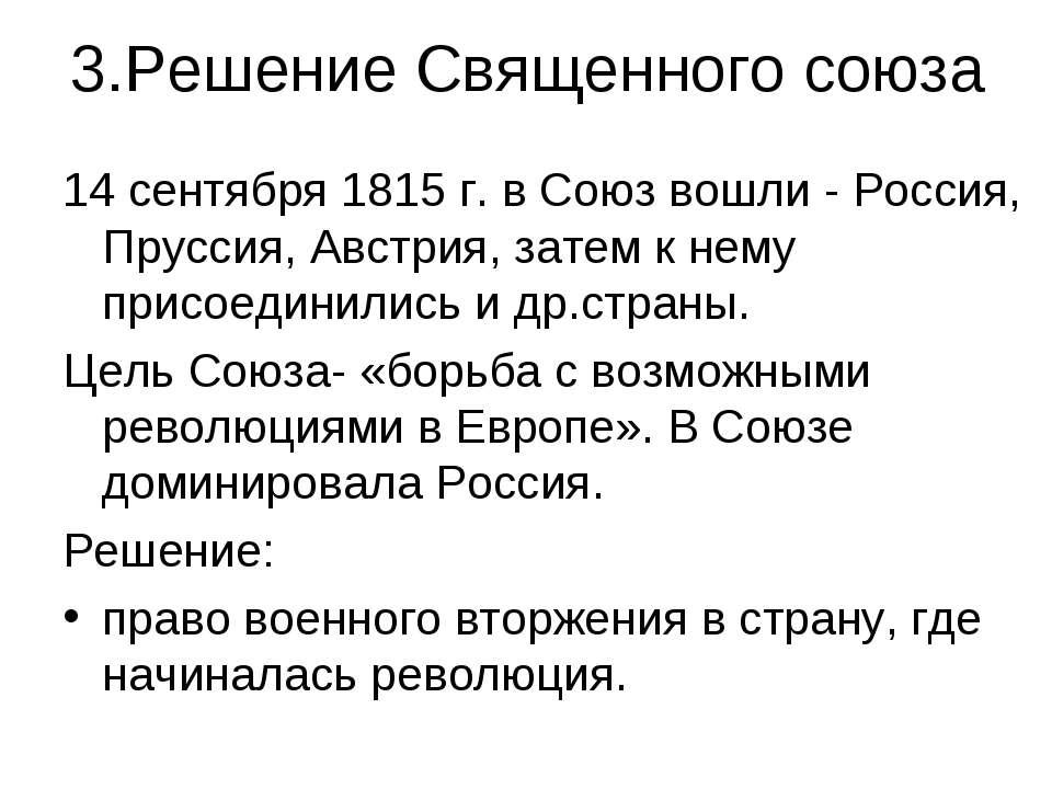 3.Решение Священного союза 14 сентября 1815 г. в Союз вошли - Россия, Пруссия...