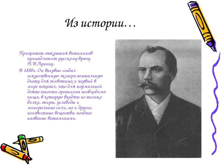 Из истории… Приоритет открытия витаминов принадлежит русскому врачу Н.И.Лунин...