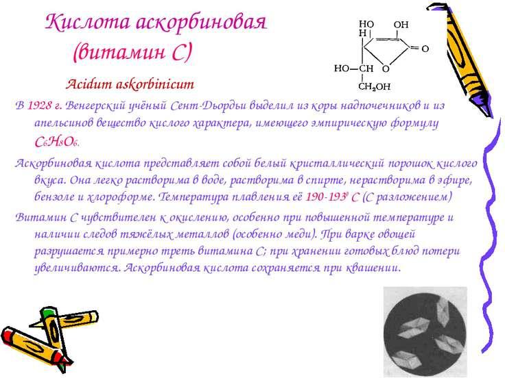 Кислота аскорбиновая (витамин С) Acidum askorbinicum В 1928 г. Венгерский учё...