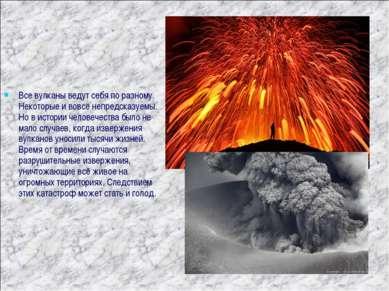 Все вулканы ведут себя по разному. Некоторые и вовсе непредсказуемы. Но в ист...