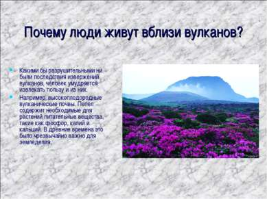 Почему люди живут вблизи вулканов? Какими бы разрушительными ни были последст...