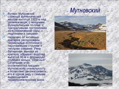Мутновский Вулкан Мутновский - сложный вулканический массив высотой 2323 м на...