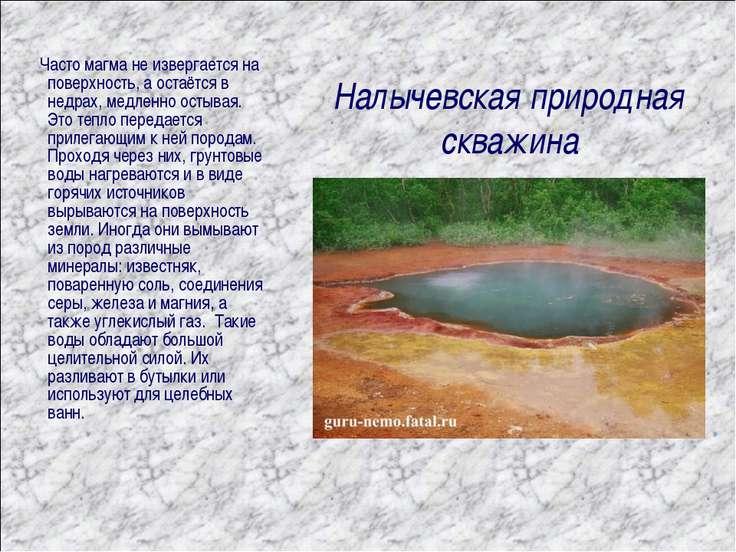 Часто магма не извергается на поверхность, а остаётся в недрах, медленно осты...