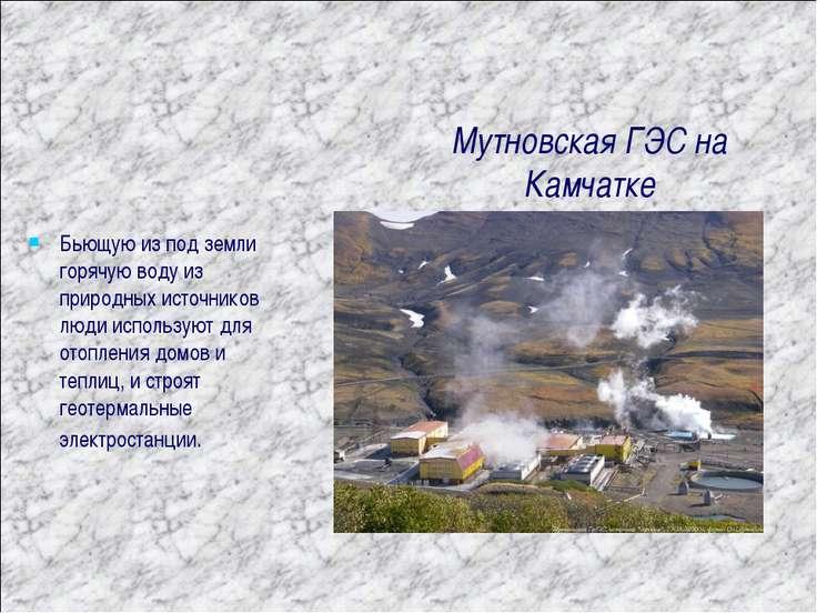 Бьющую из под земли горячую воду из природных источников люди используют для ...