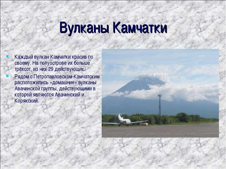 Вулканы Камчатки Каждый вулкан Камчатки красив по своему. На полуострове их б...