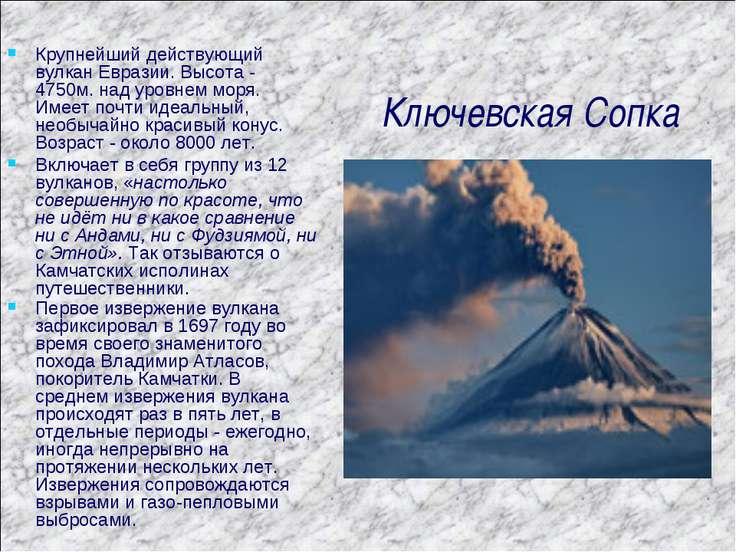Ключевская Сопка Крупнейший действующий вулкан Евразии. Высота - 4750м. над у...