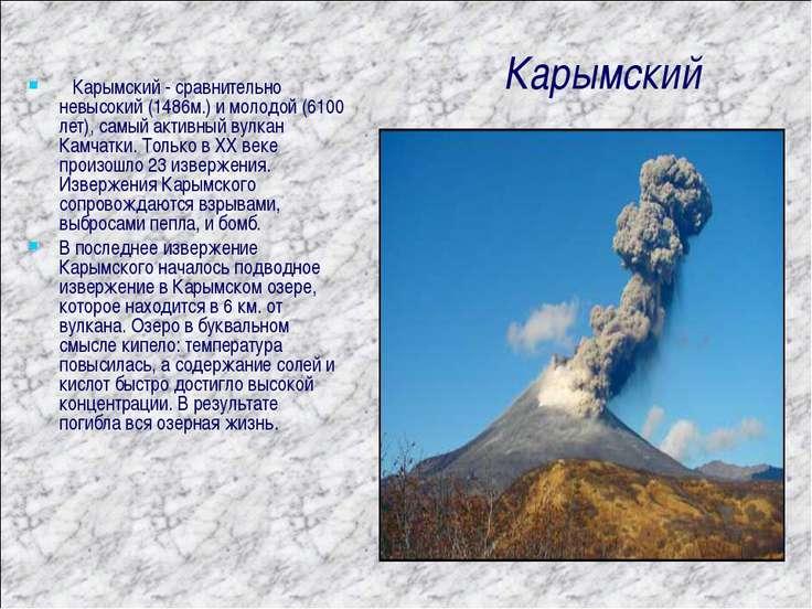 Карымский Карымский - сравнительно невысокий (1486м.) и молодой (6100 лет), с...
