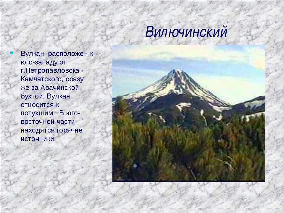 Вилючинский Вулкан расположен к юго-западу от г.Петропавловска-Камчатского, с...