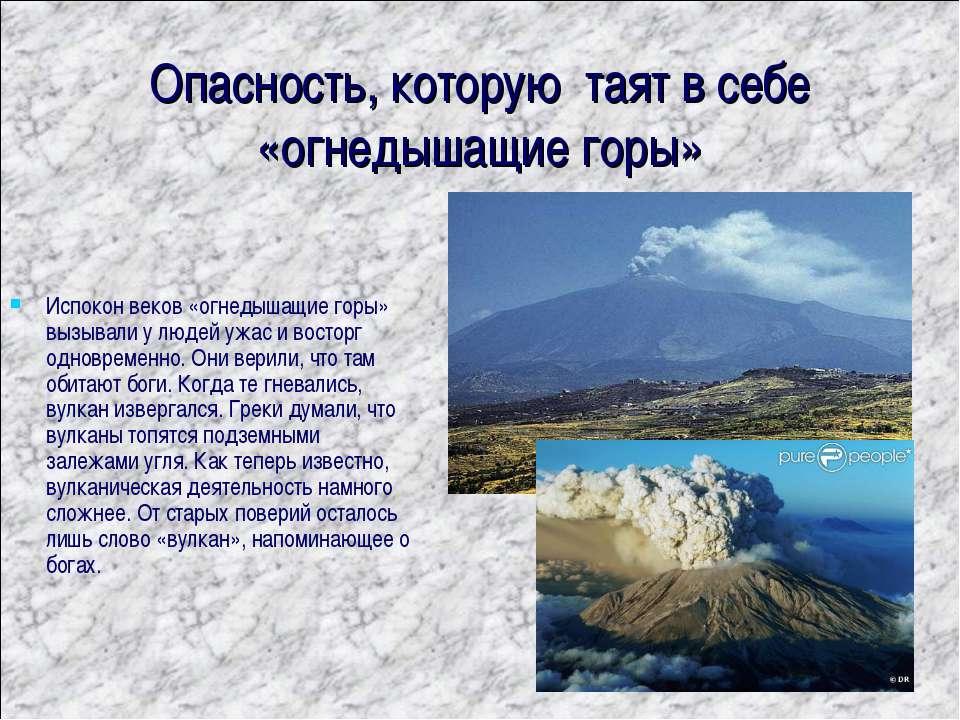 Опасность, которую таят в себе «огнедышащие горы» Испокон веков «огнедышащие ...