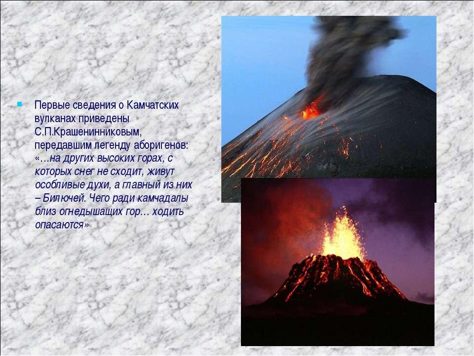 Первые сведения о Камчатских вулканах приведены С.П.Крашенинниковым, передавш...