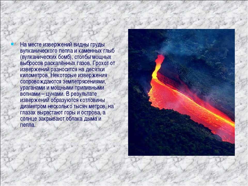 На месте извержений видны груды вулканического пепла и каменных глыб (вулкани...