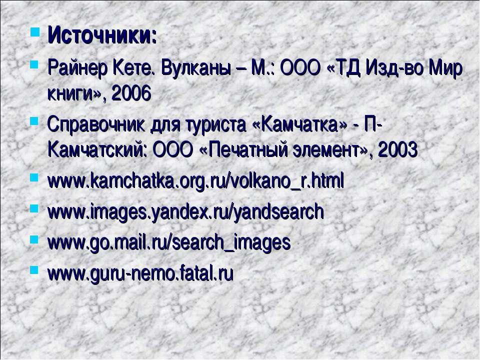 Источники: Райнер Кете. Вулканы – М.: ООО «ТД Изд-во Мир книги», 2006 Справоч...