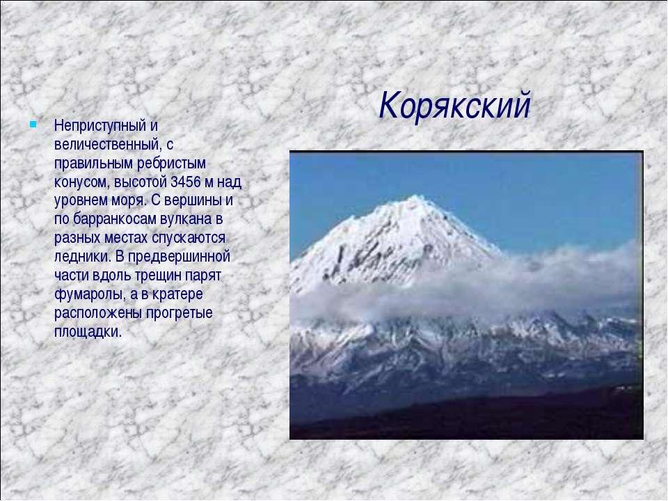 Неприступный и величественный, с правильным ребристым конусом, высотой 3456 м...