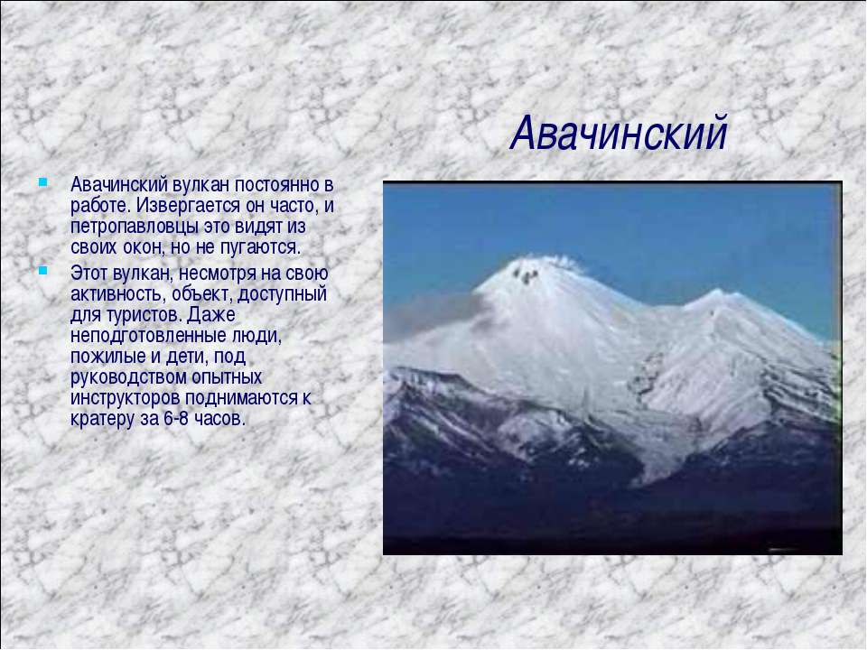 Авачинский Авачинский вулкан постоянно в работе. Извергается он часто, и петр...
