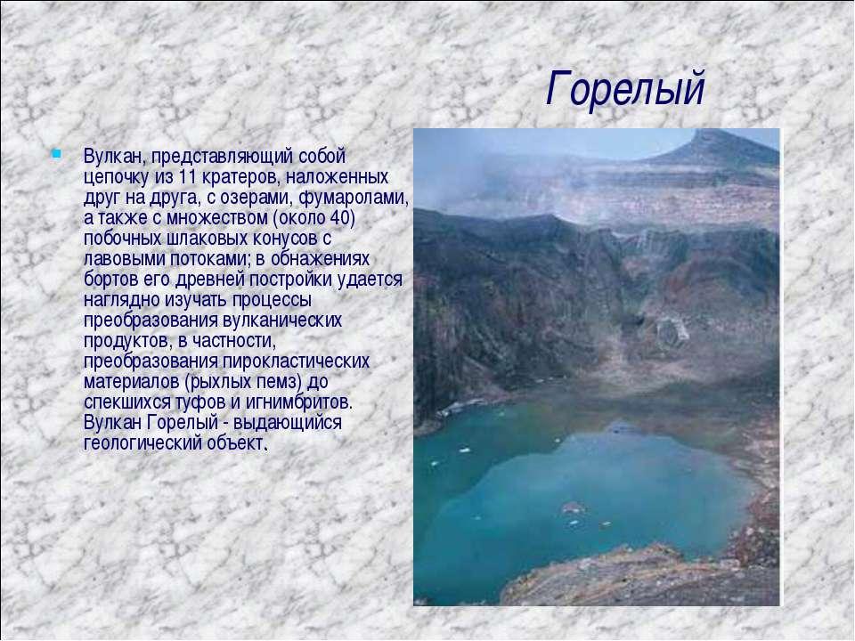 Горелый Вулкан, представляющий собой цепочку из 11 кратеров, наложенных друг ...