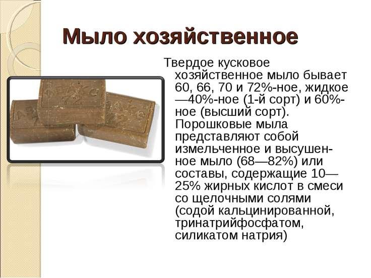 Мыло хозяйственное Твердое кусковое хозяйственное мыло бывает 60, 66, 70 и 72...