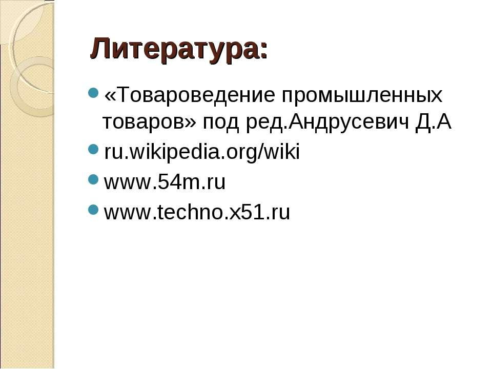 Литература: «Товароведение промышленных товаров» под ред.Андрусевич Д.А ru.wi...