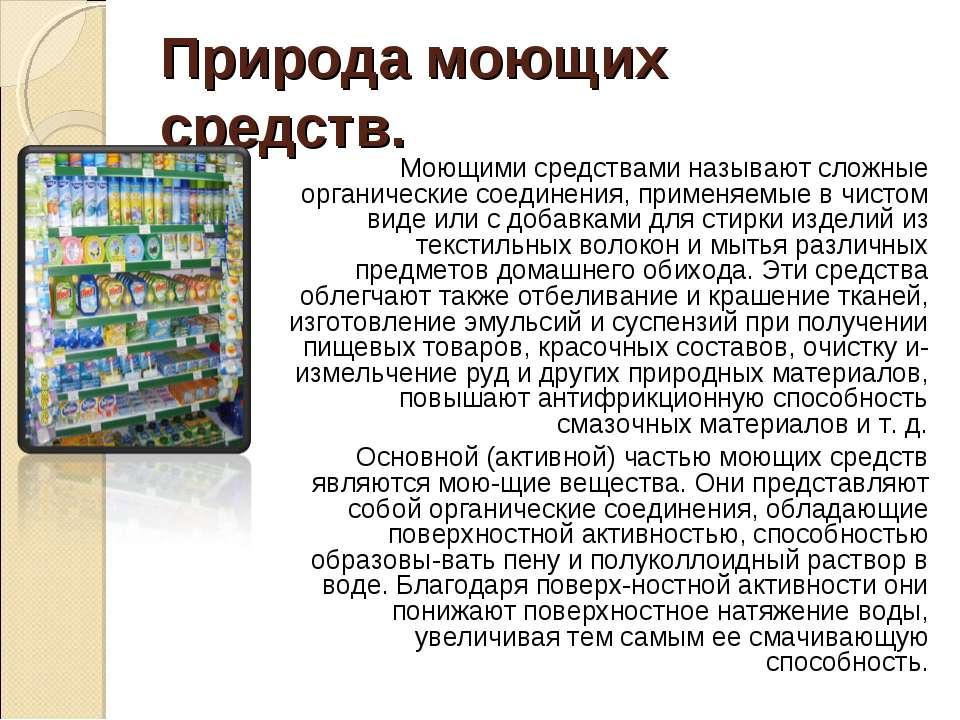 Природа моющих средств. Моющими средствами называют сложные органические соед...