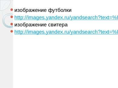 изображение футболки http://images.yandex.ru/yandsearch?text=%D0%BA%D0%B0%D1%...