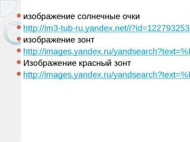 изображение солнечные очки http://im3-tub-ru.yandex.net/i?id=122793253-49-72&...