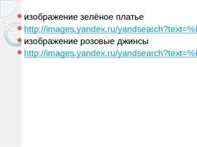 изображение зелёное платье http://images.yandex.ru/yandsearch?text=%D0%BA%D0%...