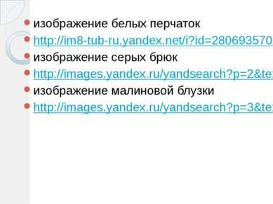 изображение белых перчаток http://im8-tub-ru.yandex.net/i?id=280693570-50-72&...