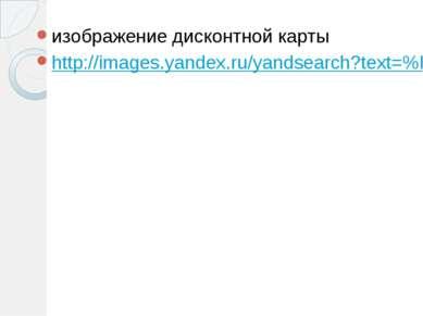 изображение дисконтной карты http://images.yandex.ru/yandsearch?text=%D0%B4%D...