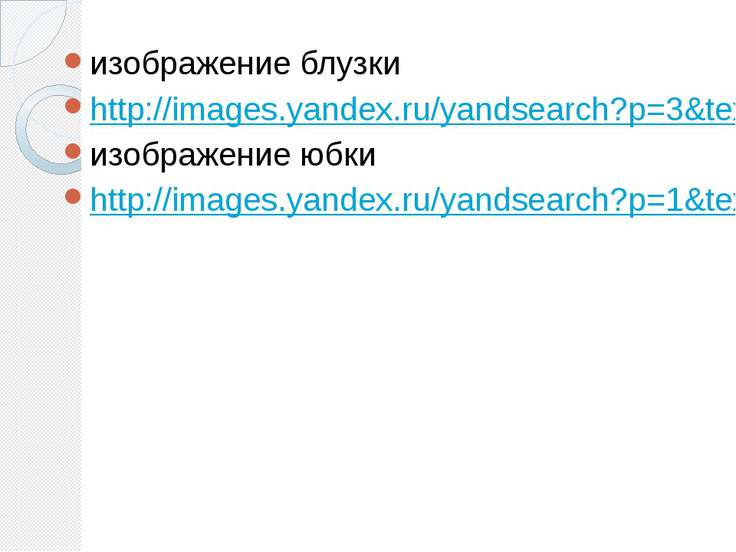 изображение блузки http://images.yandex.ru/yandsearch?p=3&text=%D0%BA%D0%B0%D...