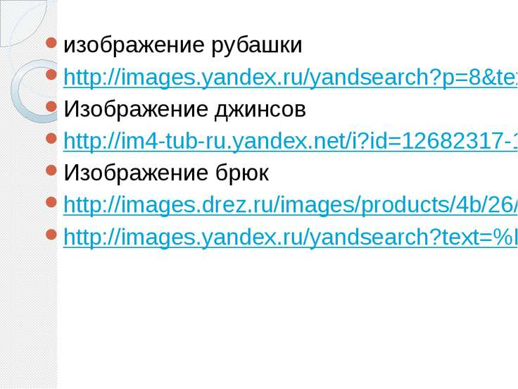 изображение рубашки http://images.yandex.ru/yandsearch?p=8&text=%D0%BA%D0%B0%...