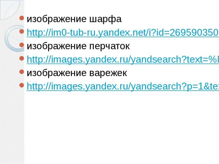 изображение шарфа http://im0-tub-ru.yandex.net/i?id=269590350-22-72&n=21 изоб...