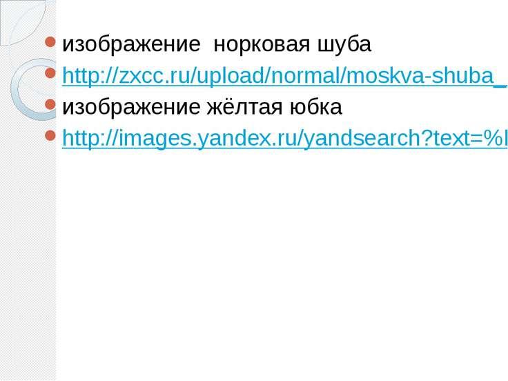 изображение норковая шуба http://zxcc.ru/upload/normal/moskva-shuba_norkovaya...