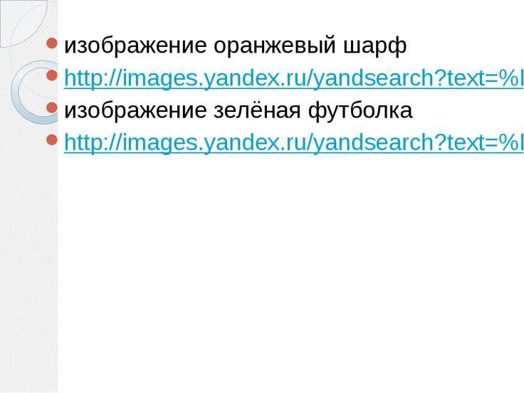 изображение оранжевый шарф http://images.yandex.ru/yandsearch?text=%D0%BA%D0%...