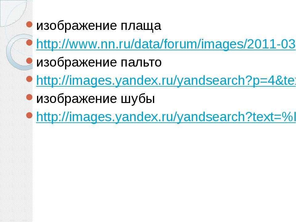 изображение плаща http://www.nn.ru/data/forum/images/2011-03/33536963-as.jpg ...