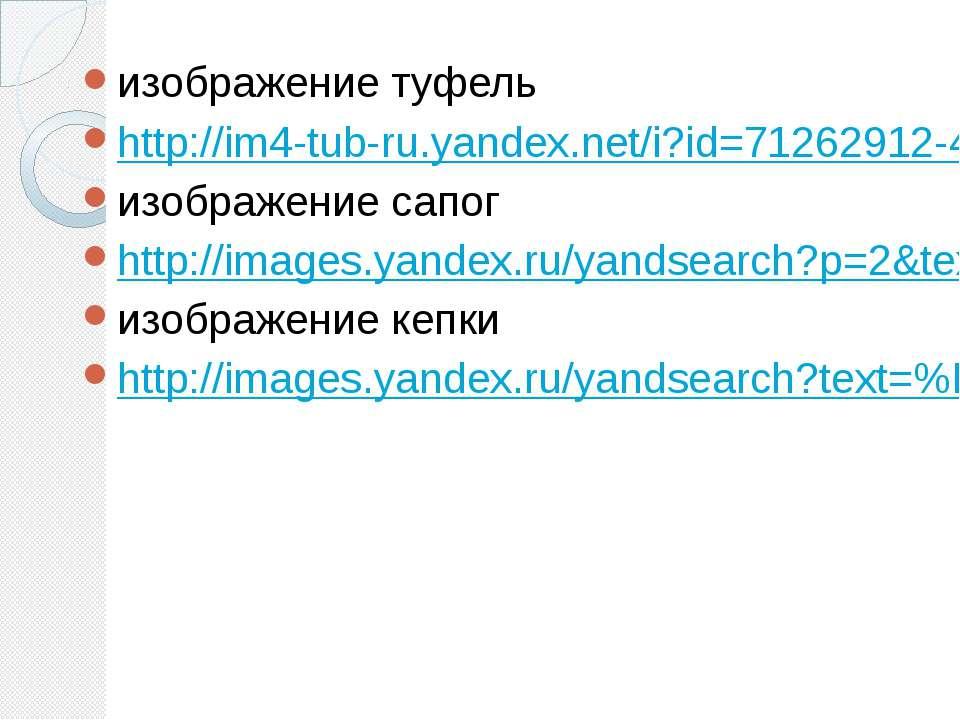 изображение туфель http://im4-tub-ru.yandex.net/i?id=71262912-45-72&n=21 изоб...