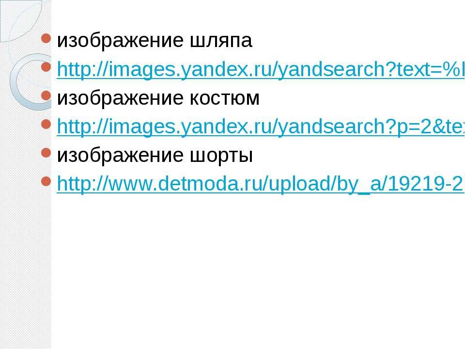 изображение шляпа http://images.yandex.ru/yandsearch?text=%D0%BA%D0%B0%D1%80%...