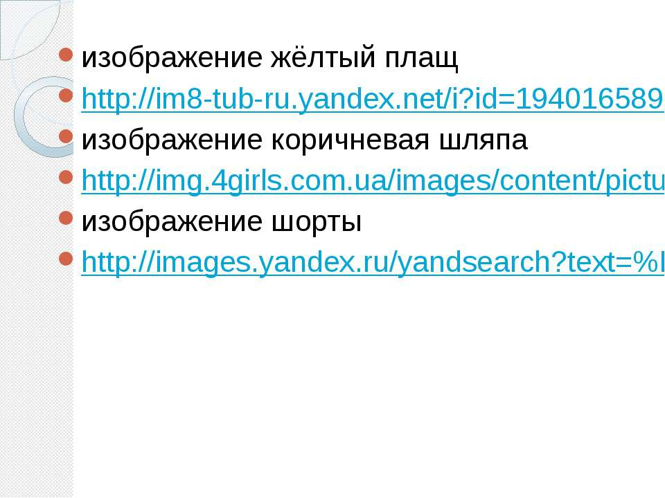 изображение жёлтый плащ http://im8-tub-ru.yandex.net/i?id=194016589-58-72&n=2...