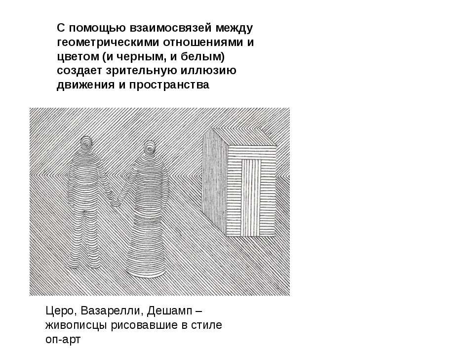 С помощью взаимосвязей между геометрическими отношениями и цветом (и черным, ...