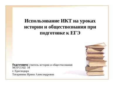 Использование ИКТ на уроках истории и обществознания при подготовке к ЕГЭ Под...