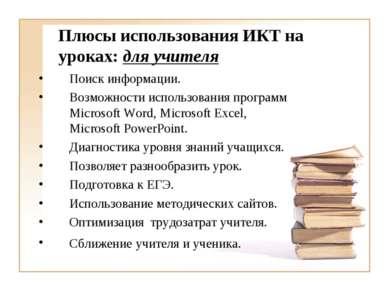 Плюсы использования ИКТ на уроках: для учителя Поиск информации. Возможности ...