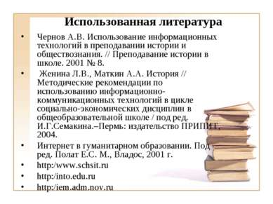 Использованная литература Чернов А.В. Использование информационных технологий...